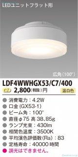 LDF4WWHGX53/C7/400  ランプ類 LEDユニット LED 東芝住宅照明