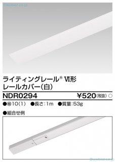 NDR0294  配線ダクトレール オプション 東芝住宅照明