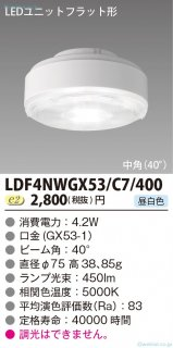 LDF4NWGX53/C7/400  受注生産品  ランプ類 LEDユニット LED 東芝住宅照明