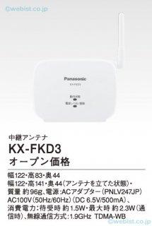 KX-FKD3 カラーテレビドアホン 中継アンテナ パナソニック(Panasonic)