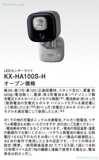 KX-HA100S-H セキュリティシステム LEDセンサーライト パナソニック(Panasonic)
