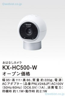 KX-HC500-W セキュリティシステム おはなしカメラ パナソニック(Panasonic)