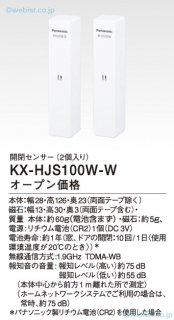 KX-HJS100W-W セキュリティシステム 開閉センサー(2個入り) パナソニック(Panasonic)