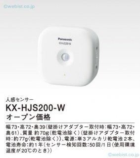 KX-HJS200-W セキュリティシステム 人感センサー パナソニック(Panasonic)