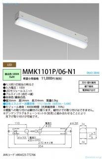 MMK1101P/06-N1 ベースライト 一般形 LED NEC照明器具