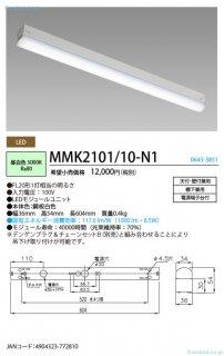 MMK2101/10-N1 ベースライト 一般形 LED NEC照明器具