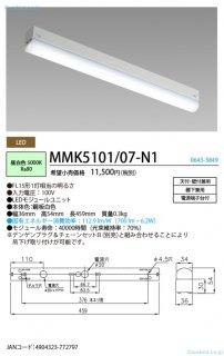 MMK5101/07-N1 ベースライト 一般形 LED NEC照明器具