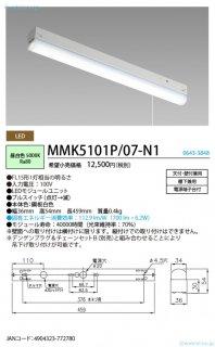 MMK5101P/07-N1 ベースライト 一般形 LED NEC照明器具