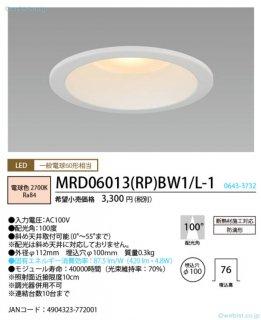 MRD06013(RP)BW1/L-1 ダウンライト 一般形 LED NEC照明器具
