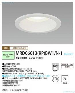 MRD06013(RP)BW1/N-1 ダウンライト 一般形 LED NEC照明器具