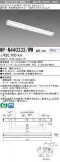 MY-N440333/WW_AHZ (EL-LH-N40903+EL-LU44033WW AHZ)  N区分 受注生産品  ベースライト 一般形 LED 三菱電機