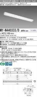 MY-N440333/D_AHTN (EL-LH-N40903+EL-LU44033D AHTN)  N区分 受注生産品  ベースライト 一般形 LED 三菱電機