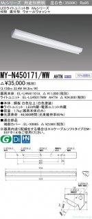 MY-N450171/WW_AHTN (EL-LHN41101A+EL-LU45017WW AHTN)  N区分 受注生産品  ベースライト 一般形 LED 三菱電機