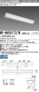 MY-N450172/W_AHTN (EL-LHN41102A+EL-LU45017W AHTN)  N区分 受注生産品  ベースライト 一般形 LED 三菱電機
