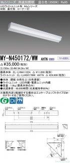MY-N450172/WW_AHTN (EL-LHN41102A+EL-LU45017WW AHTN)  N区分 受注生産品  ベースライト 一般形 LED 三菱電機
