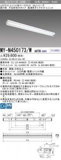 MY-N450173/W_AHTN (EL-LH-N40903+EL-LU45017W AHTN)  N区分 受注生産品  ベースライト 一般形 LED 三菱電機