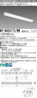 MY-N450173/WW_AHTN (EL-LH-N40903+EL-LU45017WW AHTN)  N区分 受注生産品  ベースライト 一般形 LED 三菱電機