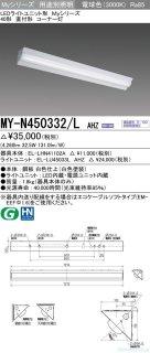 MY-N450332/L_AHZ (EL-LHN41102A+EL-LU45033L AHZ)  N区分 受注生産品  ベースライト 一般形 LED 三菱電機