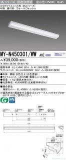 MY-N450301/WW_AHZ (EL-LHN41101A+EL-LU45030WW AHZ)  N区分 受注生産品  ベースライト 一般形 LED 三菱電機