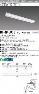 MY-N450331/L_AHTN (EL-LHN41101A+EL-LU45033L AHTN)  N区分 受注生産品  ベースライト 一般形 LED 三菱電機