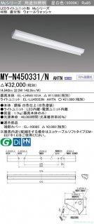 MY-N450331/N_AHTN (EL-LHN41101A+EL-LU45033N AHTN)  N区分 受注生産品  ベースライト 一般形 LED 三菱電機
