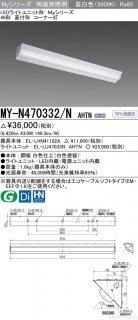 MY-N470332/N_AHTN (EL-LHN41102A+EL-LU47033N AHTN)  N区分 受注生産品  ベースライト 一般形 LED 三菱電機