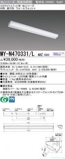 MY-N470331/L_AHZ (EL-LHN41101A+EL-LU47033L AHZ)  N区分 受注生産品  ベースライト 一般形 LED 三菱電機