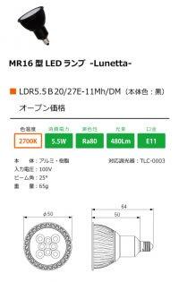 LDR5.5B20/27E-11Mh/DM ランプ類 LED テスライティング