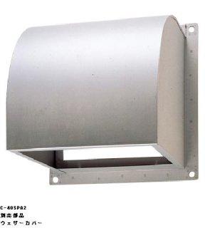 C-40SPA2 産業用換気扇 インテリア有圧換気扇・有圧換気扇ステンレス形用ウェザーカバー 東芝換気扇(TOSHIBA)