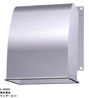 C-40SPU 産業用換気扇 有圧換気扇用給排気形ウェザーカバー 東芝換気扇(TOSHIBA)