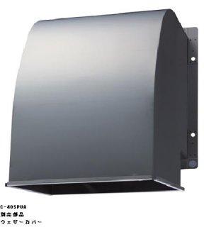 C-40SPUA 産業用換気扇 有圧換気扇用給排気形ウェザーカバー 東芝換気扇(TOSHIBA)