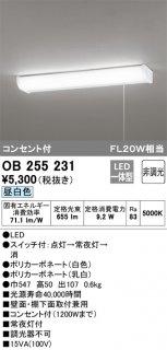 OB255231  T区分 キッチンライト LED オーデリック