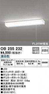 OB255232  H区分 キッチンライト LED オーデリック
