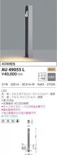 AU49055L 屋外灯 ポールライト 小泉照明