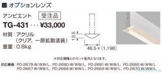 TG-431  受注生産品 ペンダント 山田照明(YAMADA)