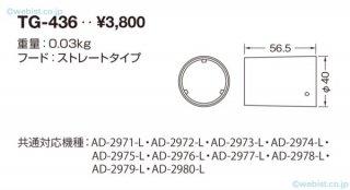 TG-436  オプション 山田照明(YAMADA)