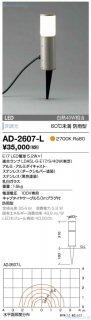 AD-2607-L  屋外灯 ガーデンライト LED 山田照明(YAMADA)