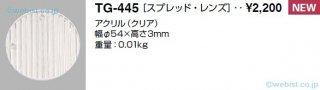 TG-445  屋外灯 その他屋外灯 山田照明(YAMADA)