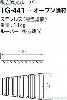 TG-441 価格問い合わせ商品  受注生産品 屋外灯 ポールライト 山田照明(YAMADA)