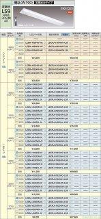 LEKRJ419694D-LS9 (LEERJ-41903-LS9+LEEM-40693D-01)  ベースライト 非常灯 リモコン別売 LED 東芝施設照明