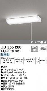 OB255283  T区分 キッチンライト LED オーデリック