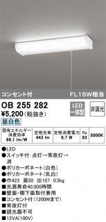 OB255282  T区分 キッチンライト LED オーデリック