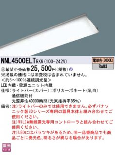 NNL4500ELTRX9  N区分 受注生産品  ランプ類 LEDユニット 本体別売 LED パナソニック