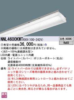 NNL4600KWTRX9  N区分 受注生産品  ランプ類 LEDユニット 本体別売 LED パナソニック