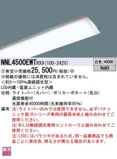 NNL4500EWTRX9  N区分 受注生産品  ランプ類 LEDユニット 本体別売 LED パナソニック