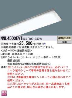 NNL4500EVTRX9  N区分 受注生産品  ランプ類 LEDユニット 本体別売 LED パナソニック