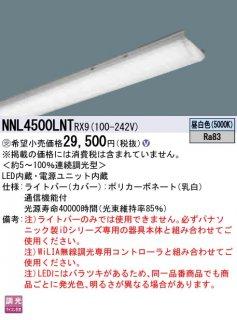 NNL4500LNTRX9  N区分 受注生産品  ランプ類 LEDユニット 本体別売 LED パナソニック