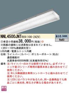 NNL4500JNTRX9  H区分 受注生産品  ランプ類 LEDユニット 本体別売 LED パナソニック