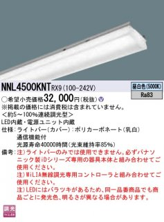 NNL4500KNTRX9  N区分 ランプ類 LEDユニット 本体別売 LED パナソニック