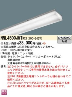NNL4500JWTRX9  H区分 受注生産品  ランプ類 LEDユニット 本体別売 LED パナソニック